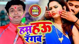 होली धोबी गीत - हम हऊ रँगब - Sanjay Lal Yadav का सुपरहिट होली Song - New Bhojpuri Holi Song 2020