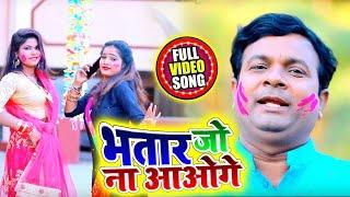 होली Video -  भतार जो ना आओगे - #Sanjay Lal Yadav और Khushboo Raj का #होली Song - Bhojpuri Holi Song