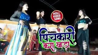 होली आरकेस्ट्रा धमाल - पिचकारी करा खड़ा - Sanjay Lal Yadav का सुपरहिट सांग Pichkari Kara Khada