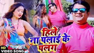 #Video - #धोबी गीत - हिले ना पलाई के पलंग || Sanjay Lal Yadav और Kavya Krishnamurti - Bhojpuri Dhobi
