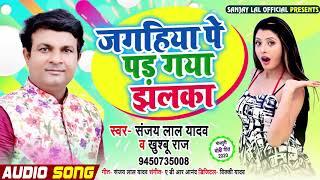 जगहिये पर पड़ गया झलका - Sanjay Lal Yadav , Khushboo Raj का New Bhojpuri Dhobi Geet 2020