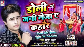 डोली में जनी लेजा ए कहाँर - Vineet Tiwari का शायरी के साथ रुला देने वाला Bhojpuri Sad Song 2020