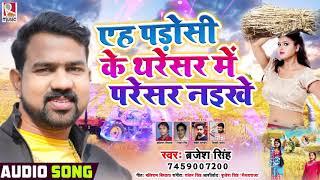 एह पडोसी के थरेसर में परेसर नइखे | #Brajesh Singh का New Bhojpuri #Chaita Song 2020