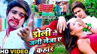 #Video - डोली में जनी लेजा ए कहाँर - Vineet Tiwari का शायरी के साथ रुला देने वाला Bhojpuri Sad Song