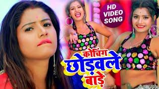 #Arvind Akela Kallu के गाने पर #Rani का जबरजस्त Dance | कोचिंग छोड़वले बाड़े | Bhojpuri Song New