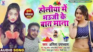 होलिया में भऊजी के बात माना - Anita Upadhyay & Saroj Kashyap का #होली Song - Bhojpuri Holi Song New