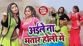 होली Video - अईले ना भतार होली में -  Suresh Raja का सुपरहिट होली Song - New Bhojpuri Holi Song