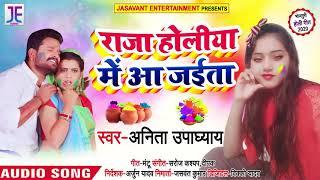 राजा होली में आ जाइहा - Anita Upadhyay का सुपरहिट होली Song - New bhojpuri Holi Song 2020