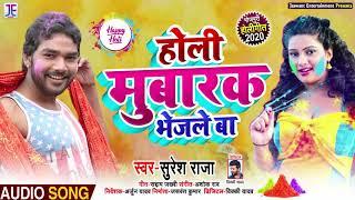 होली मुबारक भेजले बा - Suresh Raja का सुपरहुत होली Song - Bhojpuri Holi Song