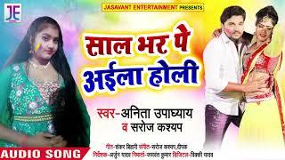 साल भर पे आईला होली - Anita Upadhyay का सुपरहिट होली Song - New bhojpuri Holi Song 2020