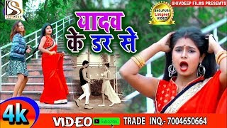 यादव के डर से Yadav Ke Dar Se ।। Ajay Jahrila Ka Super Hit song | New Video Song 2020