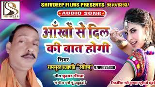 Ramsurat Prajapati | Bhojpuri song 2020 | Ankho Se Dil Ki baat Hogi | Bhojpuri