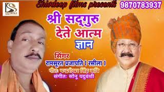 सबसे प्रसिद्ध और प्यारा सदगुरुदेव श्री सतपाल जी महाराज भजन \ Ramsurat Prajapati Rashila