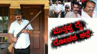 Muthappa Rai Interesting Life Story | Muthappa Rai Biopic | Muthappa Rai Story