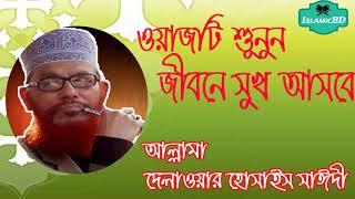 সাঈদী সাহেবের ওয়াজটি শুনুন । জীবনে সুখ আসবে । Saidi Bangla Waz Mahfil | Bangla Islamic Lecture