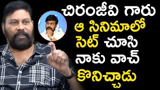 Chanti Addala About Chiranjeevi Gift | Producer Chanti Addala Latest Interview