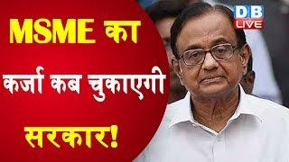 MSME का कर्जा कब चुकाएगी सरकार ! पूर्व वित्त मंत्री P. Chidambaram ने पूछा सवाल |#DBLIVE