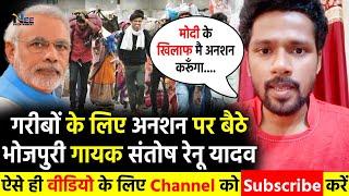 PM Modi और Nitish Kumar के खिलाफ #अनशन पर बैठे भोजपुरी गायक Santosh Renu Yadav