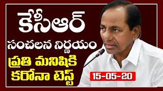 ప్రజలందరికీ వైద్య పరీక్షలు.   CM KCR Decision For Telangana People   KCR Press Meet   Top Telugu TV