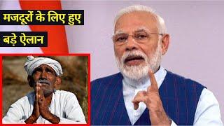 मजदूरों के लिए मोदी सरकार ने किये बड़े ऐलान, अब मिलेगी राहत | 20 Lakh Crore