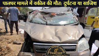 Palgahr Case की पैरवी कर रहे Lawyer की Accident में मौत, साजिश तो नहीं