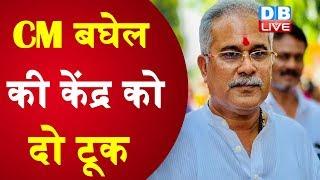 CM Bhupesh Baghel की केंद्र को दो टूक | श्रमिकों की घरवापसी पर सियासत जारी | #DBLIVE