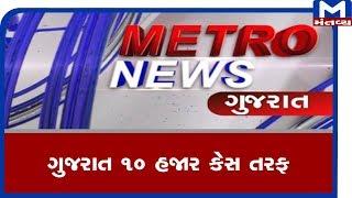Metro news (16/5/20)