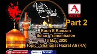 Rooh E Ramzan Sehar Transmission 16 May 2020 Topic : Shahadat Hazrat Ali (RA) | Part 2