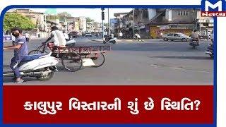 Ahmedabadના કાલુપુર વિસ્તારની શું છે સ્થિતિ?