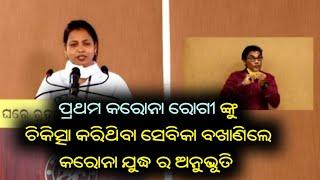 Capital Hospital Staff Nurse Swarnaprava Nayak shares Experience|ସୁବ୍ରତ ବାଗଚି ଙ୍କର ପ୍ରଶ୍ନ ପରେ ପ୍ରଶ୍ନ