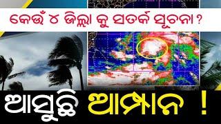 #CycloneAmphan | ଦେଖନ୍ତୁ କେବେଠାରୁ ବର୍ଷା ଓ ପବନ ବଢ଼ିପାରେ? କେଉଁଦିନ ରହିଛି ବାତ୍ୟା ର ଆଶଙ୍କା?