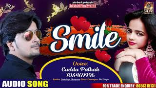 Guddu Pathak  | Smile | Full Audio Song | Hindi Song | Aadishakti Films