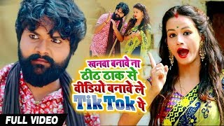 #Video - खनवा बनावे ना ठीकठाक से VIDEO बनावे ले TikTok पे - Samar Singh , Kavita Yadav - New Songs