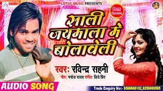 साली जयमाला में बोलावेली || Ravindra Sahani || Sali Jaymala Me Bolaweli || Bhojpuri Song 2020