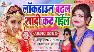 लॉकडाउन बढ़ल शादी कट गईल // Raju Raja // LockDown Badhal Shadi Kat Gail / LockDown Song 2020