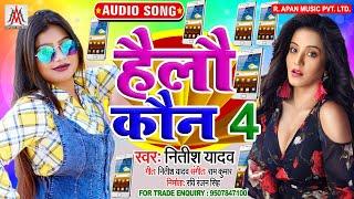 टिकटोक का सबसे धमाकेदार गीत 2020 // हैल्लो कौन 4 // Hello Kaun 4 // Nitish Yadav