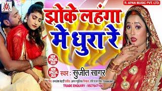 झोंके लहंगा में धुरा रे // Sujit Sagar // Jhoke Lahanga Me Dhura Re / Bhojpuri Song 2020