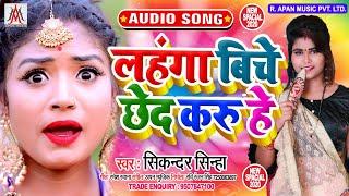 लहंगा बीचे छेद करू हे // Sikander Sinha // Lahanga Biche Chhed Karu He // Arkestra Dj Song
