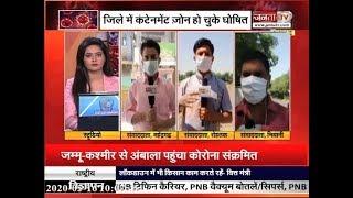 Haryana में लगातार बढ़ रहें कोरोना के मरीज,देखिए इन जिलों से JANTA TV की ये ग्राउंड रिपोर्ट