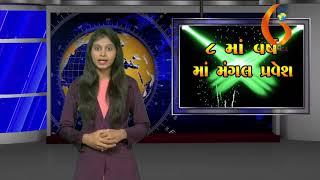 Gujarat News Porbandar 15 05 2020