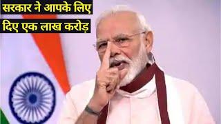 Modi Government ने आपके लिए 1 लाख करोड़ के Package का ऐलान किया