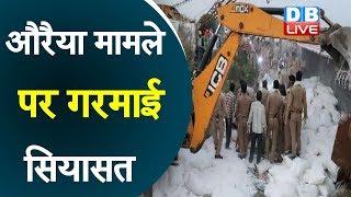 auraiya मामले पर गरमाई सियासत प्रियंका,| Akhilesh Yadav और Tejashwi Yadav ने सरकार को घेरा |#DBLIVE