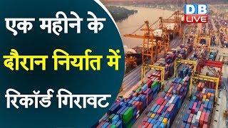 एक महीने के दौरान निर्यात में रिकॉर्ड गिरावट |#DBLIVE
