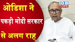Odisha ने पकड़ी Modi सरकार से अलग राह | Naveen Patnaik सरकार ने DA 10% बढ़ाया |