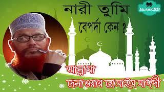 সাঈদী ওয়াজ মাহফিল । নারী তুমি বেপর্দা কেন ? New Bangla Waz Mahfil | Allama Delwar Hossain Saidi