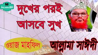 দুখের পরই আসবে সুখ । আল্লামা সাঈদী ওয়াজ মাহফিল । Allama Delwar Hossain Saidi | Bangla Islamic Waz