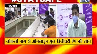 KARNAL : आत्मनिर्भर भारत के लिए प्रशासन की पहल ! ANV NEWS HARYANA !