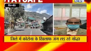 KINNAUR : जिले में कोरोना के खिलाफ जंग लड़ रहे योद्धा ! ANV NEWS HIMACHAL PRADESH !