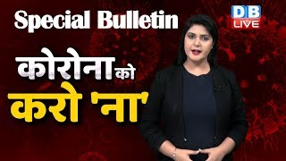 कोरोना बुलेटिन | कोविद-19 से related top news from india, कोरोना को करो ना | #DBLIVE