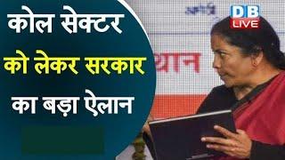 FM Nirmala Sitharaman| कोल सेक्टर को लेकर सरकार का बड़ा ऐलान|  Economic Package | #DBLIVE